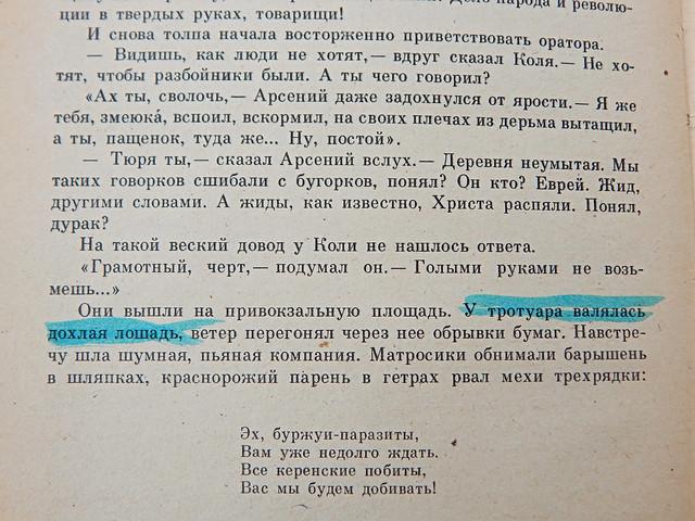 Слово недели - марафет из романа Повесть об уголовном розыске | HoroshoGromko.ru