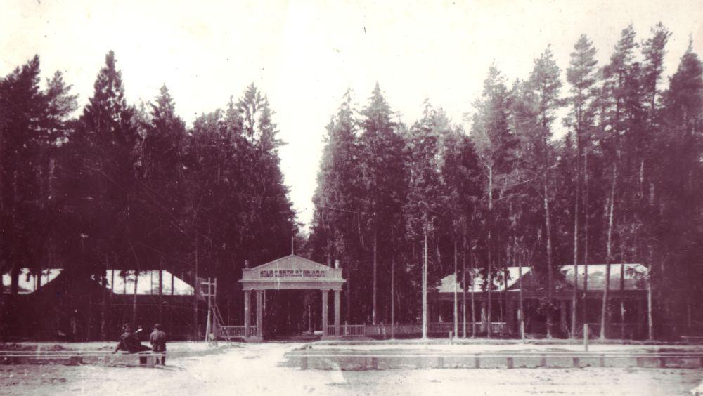 Ярцевский городской парк культуры и отдыха. 1925 г.