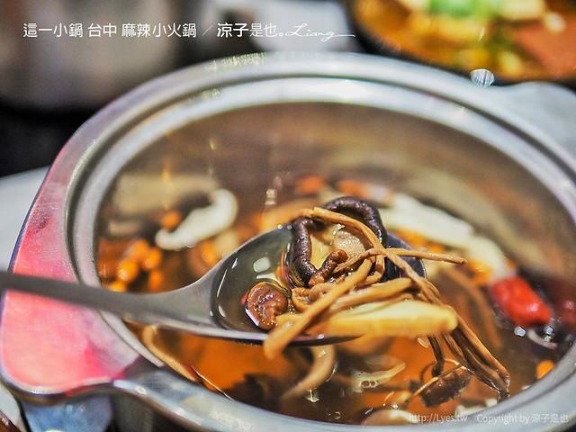 這一小鍋 台中 麻辣小火鍋 13