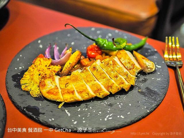 台中美食 餐酒館 一中 GetCha 166
