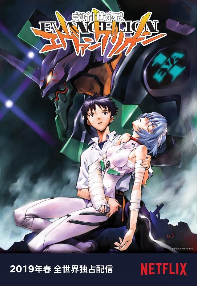 EVA、襲來!日本動畫名作《新世紀福音戰士》將在 2019 年春季於 NETFLIX 獨佔播放!
