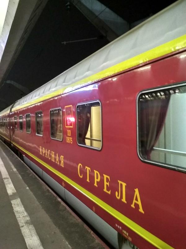 Москва - Красная стрела