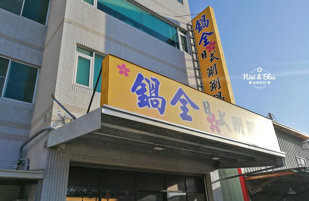 鍋全日式涮涮鍋 台中清水梧棲 火鍋16