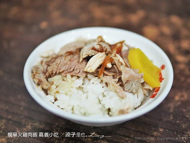 簡單火雞肉飯 嘉義小吃 7
