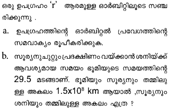 Plus One Physics Model Question Papers Paper 4 25