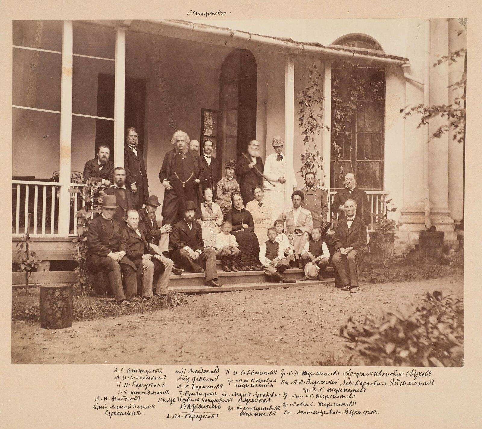 1888. Князь П.П. Вяземский в окружении родственников и друзей на террасе дома в Остафьеве