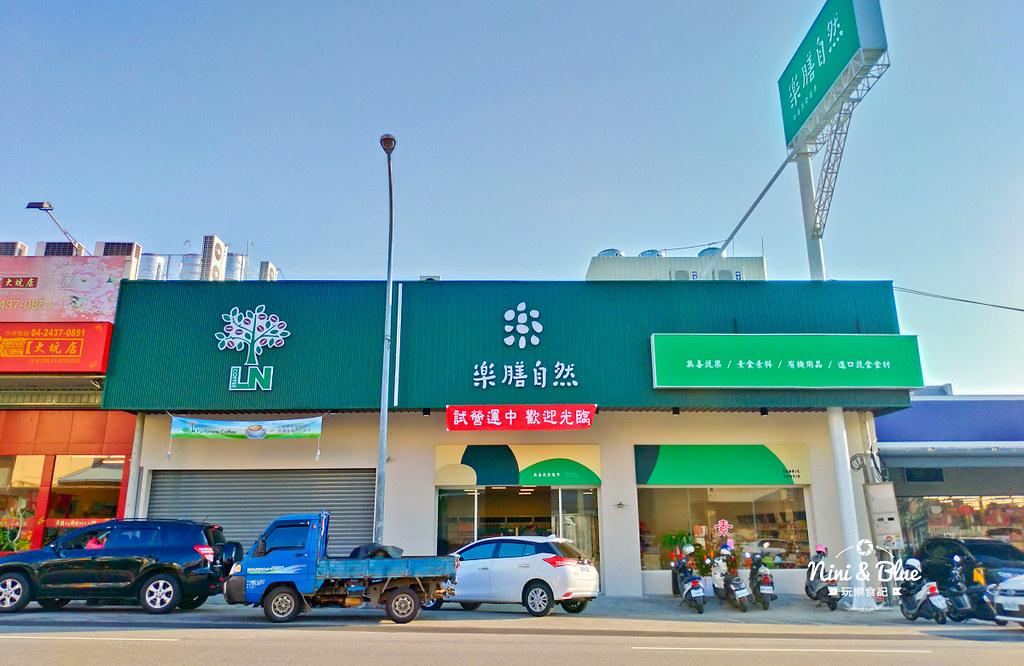 樂膳自然無毒蔬食超市.台中素食超市34