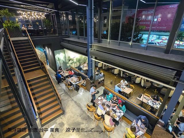 黑浮咖啡 崇德 台中 美食 2