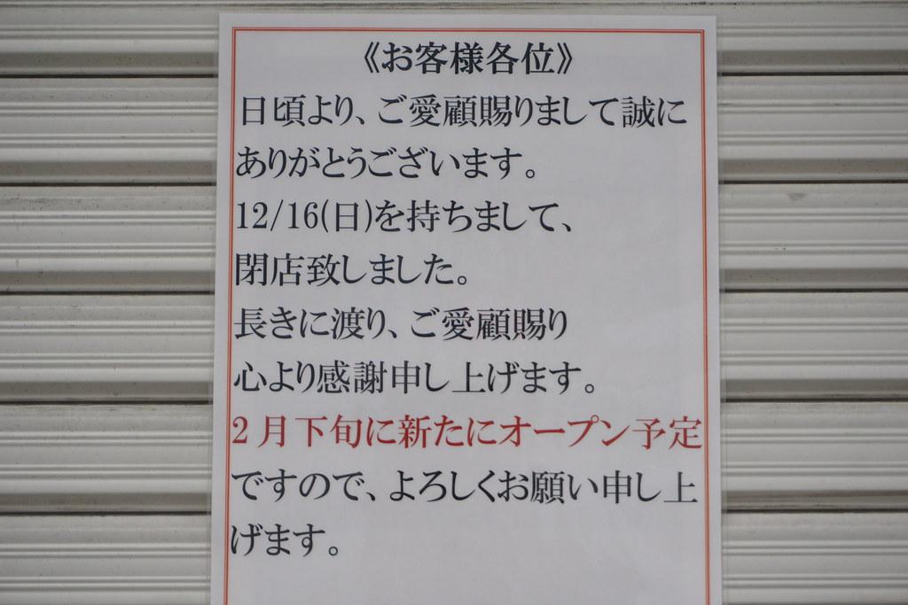 花月(東長崎)