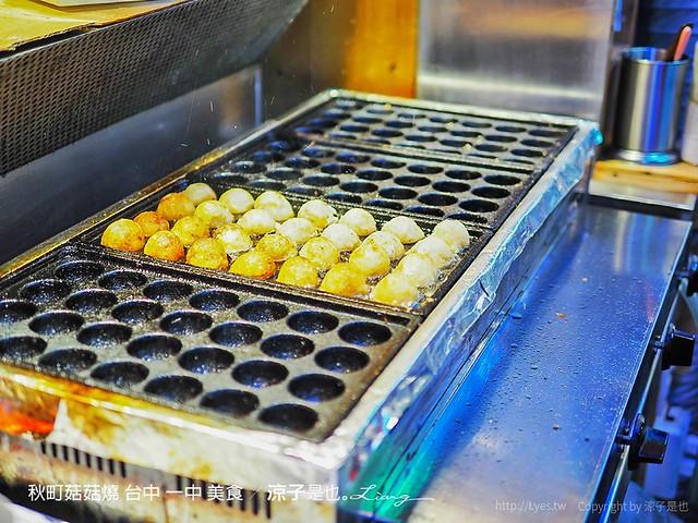 秋町菇菇燒 台中 一中 美食 2
