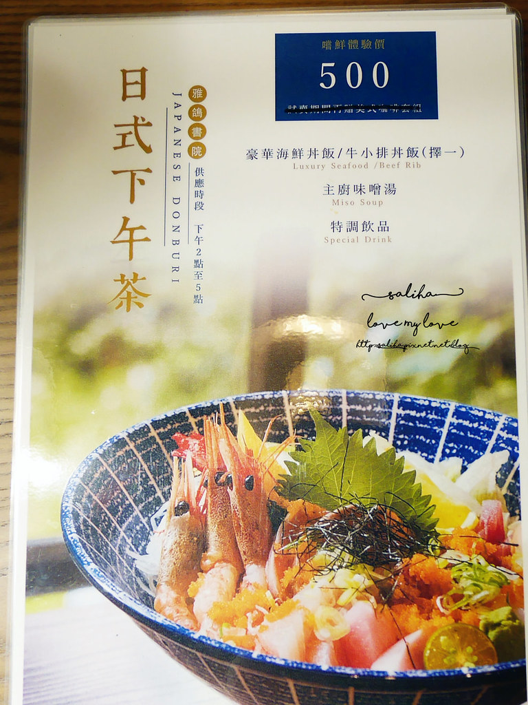 台北陸聯廳雅鴿書院下午茶咖啡蛋糕飲料菜單menu價位訂位 (2)
