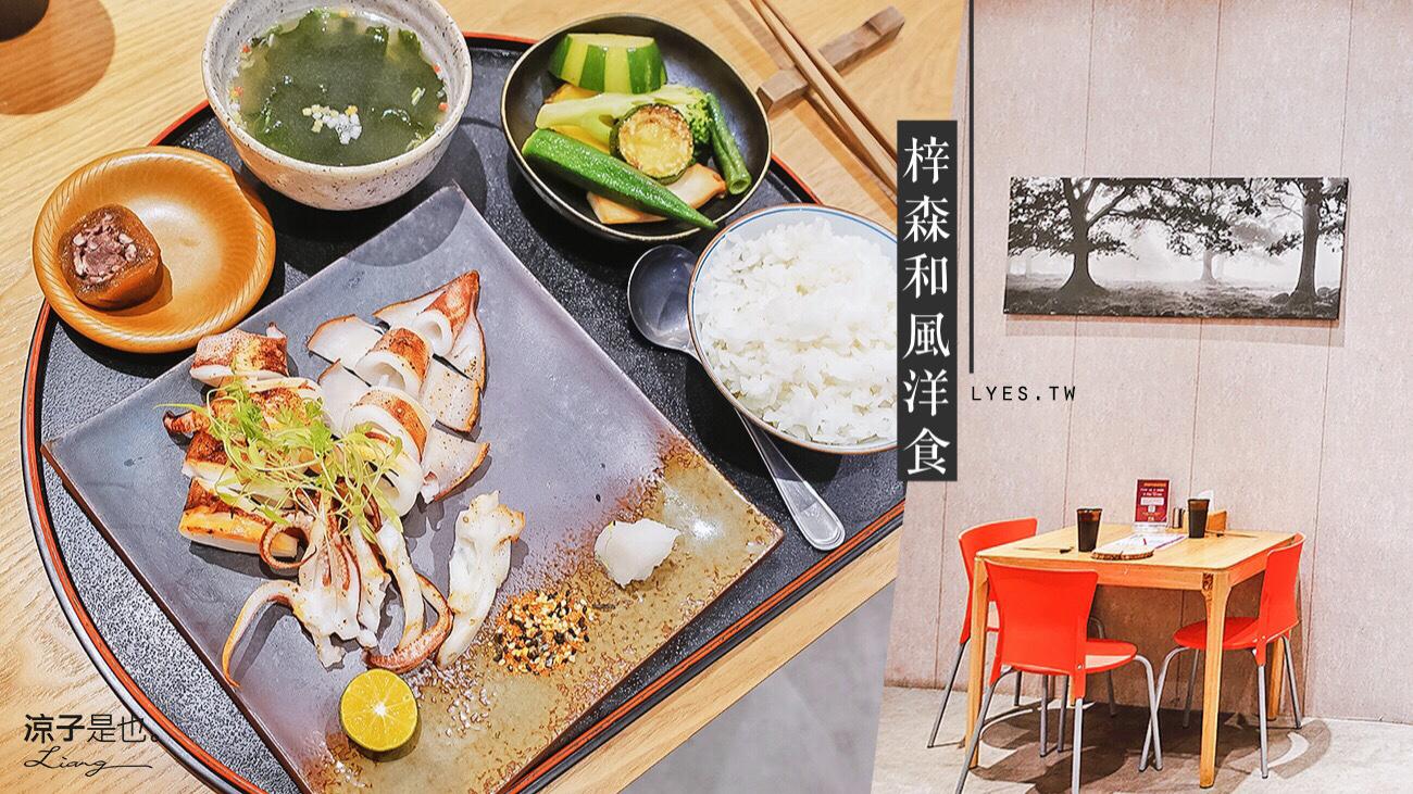 梓森 和風洋食 台中 日式定食 美食 餐廳