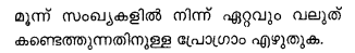 Plus One Computer Science Model Question Papers Paper 3.24
