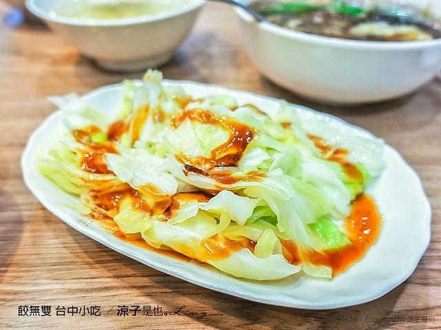 餃無雙 台中小吃 12