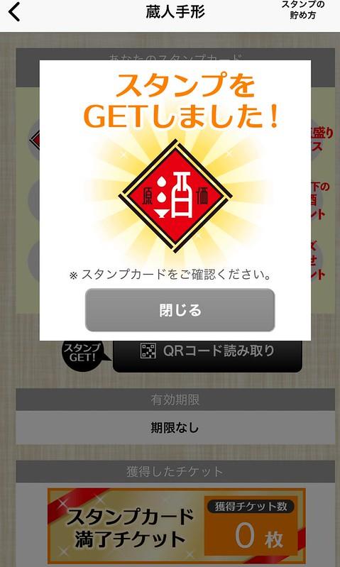日本酒原価酒蔵app 秋葉原店 39