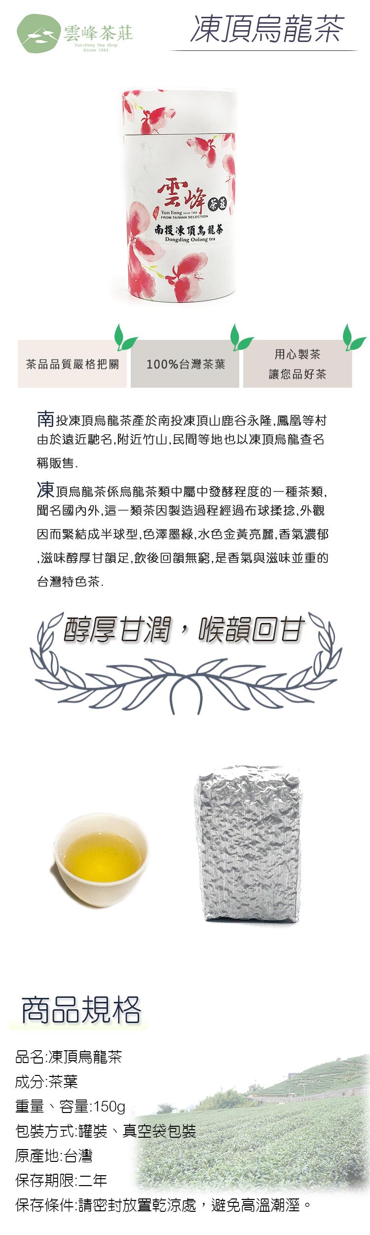凍頂烏龍茶-長圖