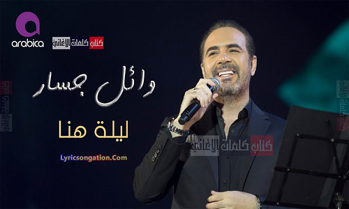 كلمات اغنية وائل جسار ليلة هنا مكتوبة كاملة