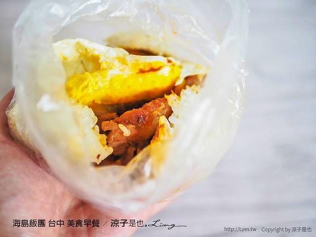 海島飯團 台中 美食早餐 7