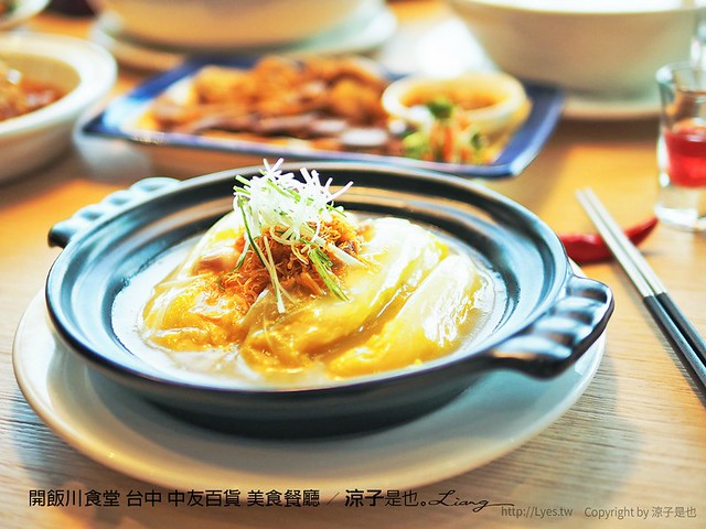 開飯川食堂 台中 中友百貨 美食餐廳 49