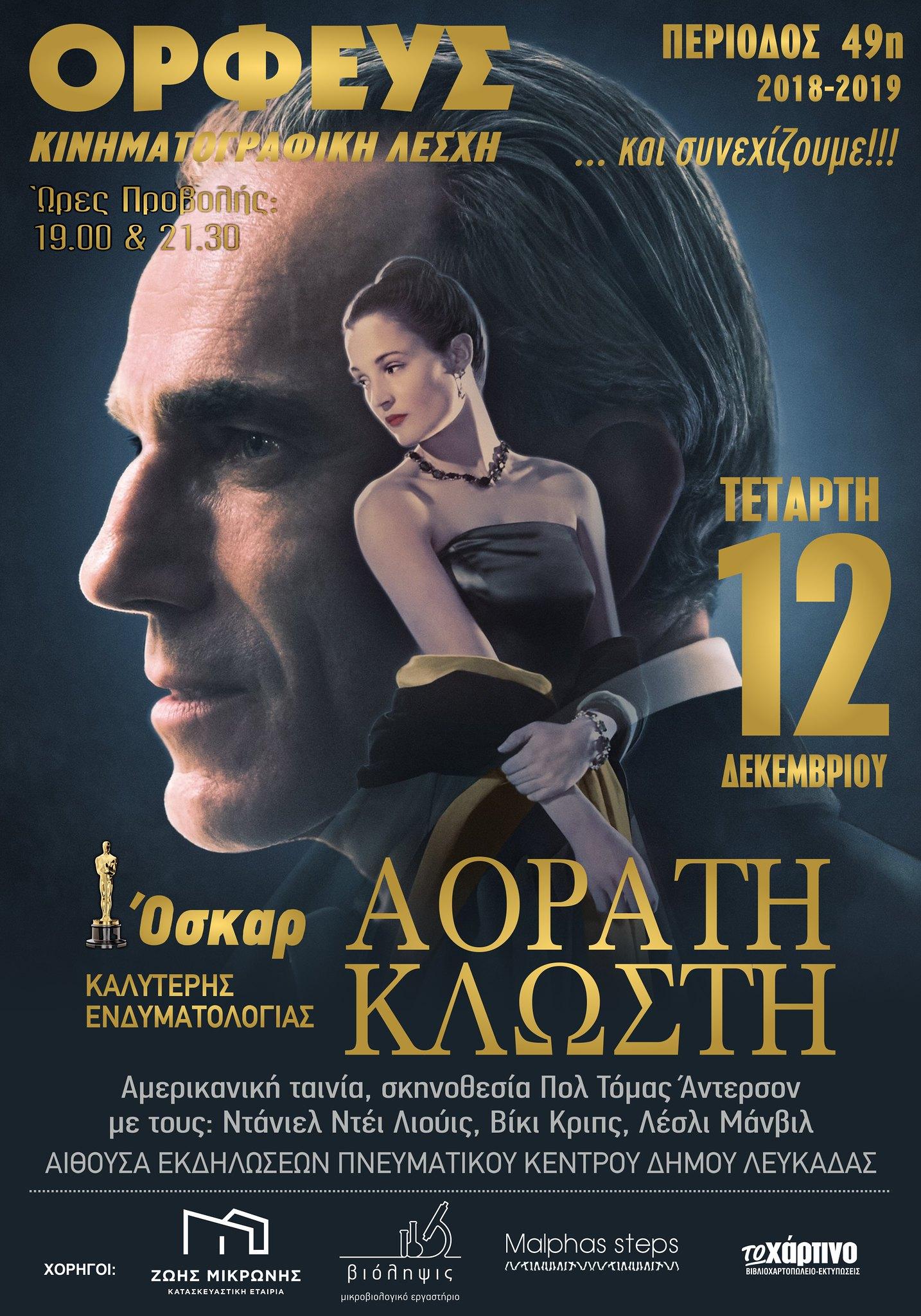 orfeas kinimatografiki lesxi poster tainias'