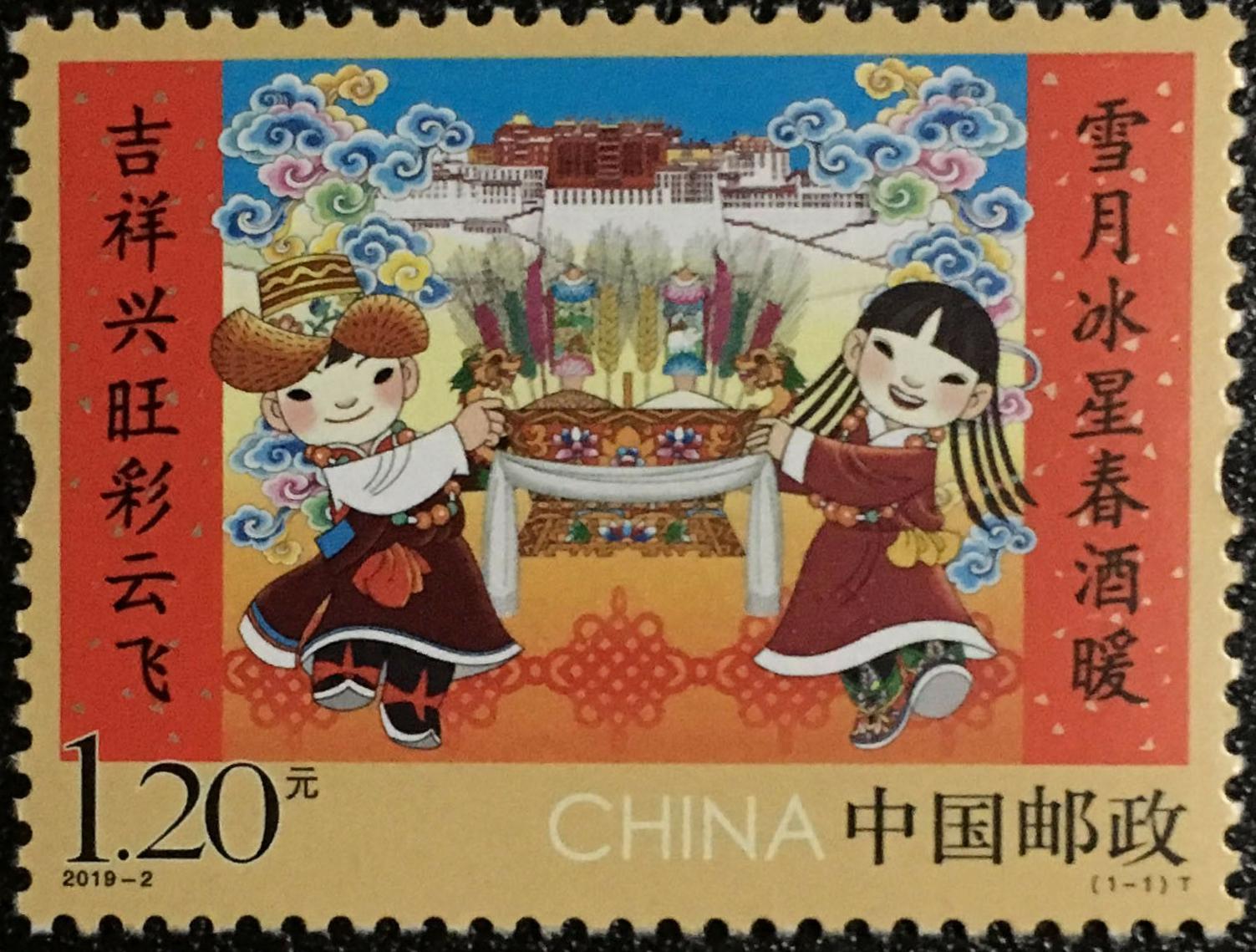 China, PRC - Chinese New Year Greetings Stamp (January 10, 2019)