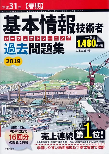 平成31年【春期】基本情報技術者 パーフェクトラーニング過去問題集