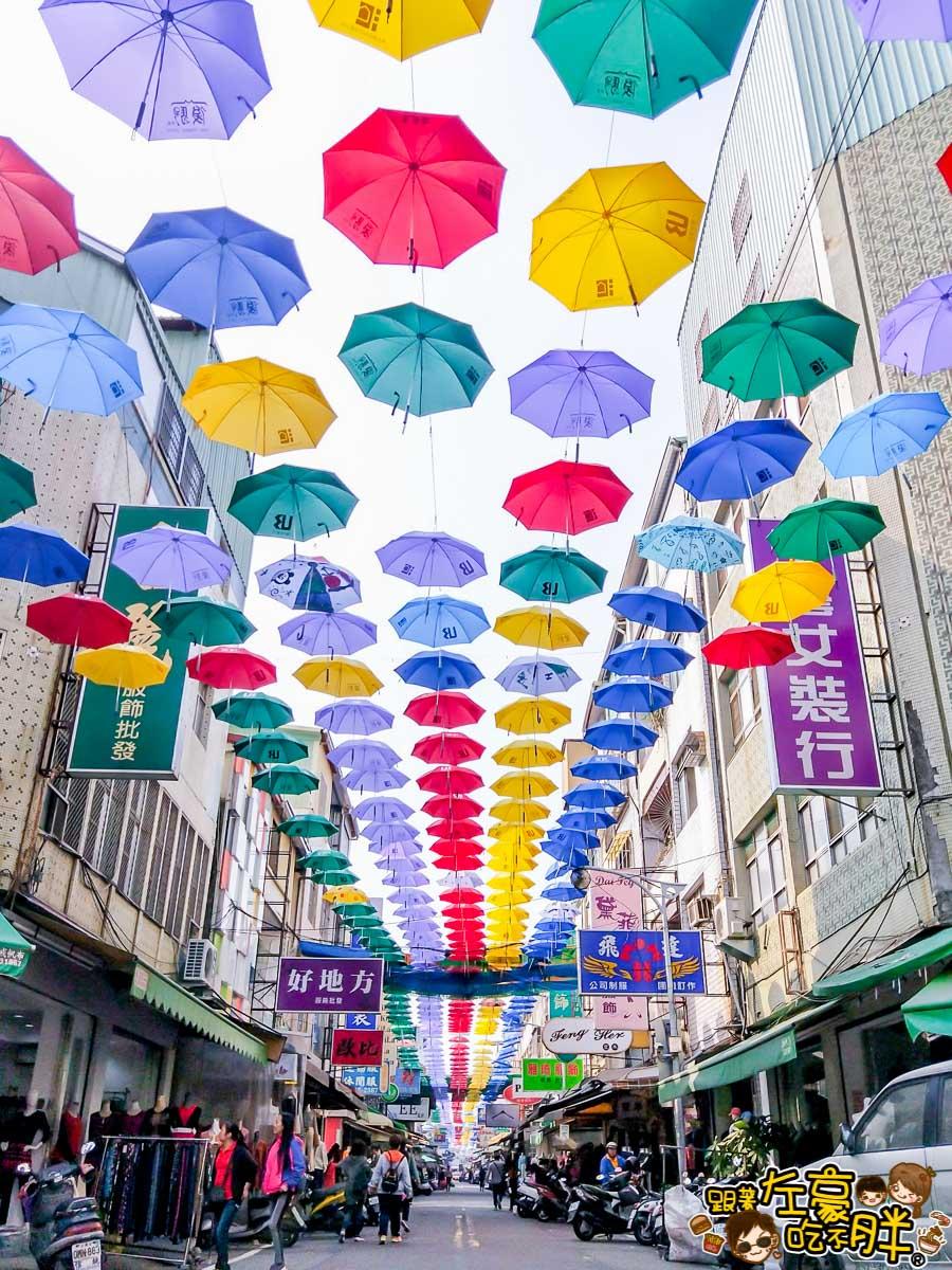 後驛商圈 彩虹傘-7