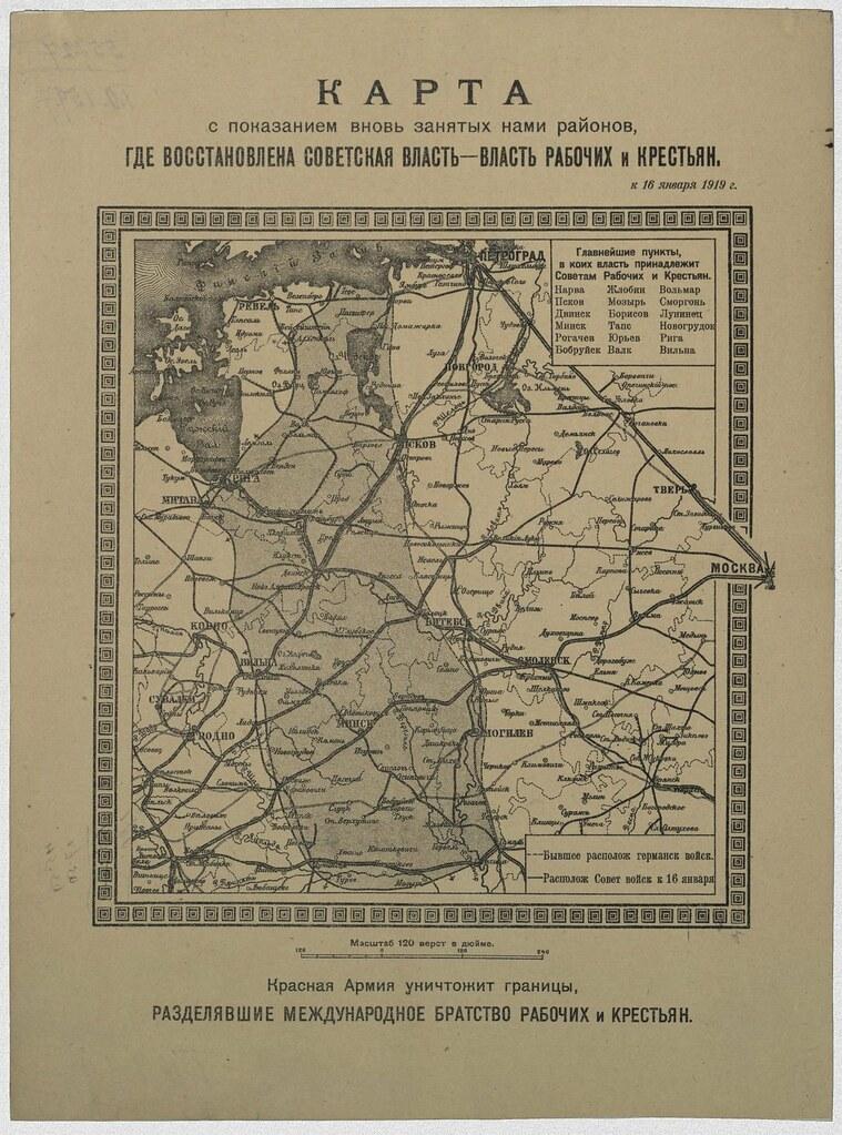 Карта с показанием вновь занятых нами районов, где восстановлена Советская власть – власть рабочих и крестьян. К 16 января 1919