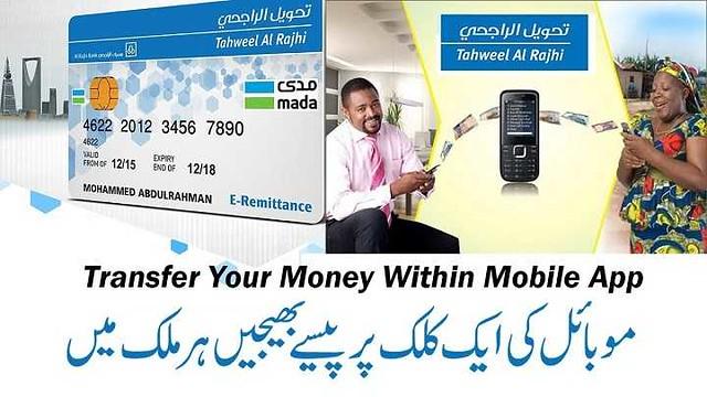 4900 How to transfer money through Tahweel Al Rajhi 02