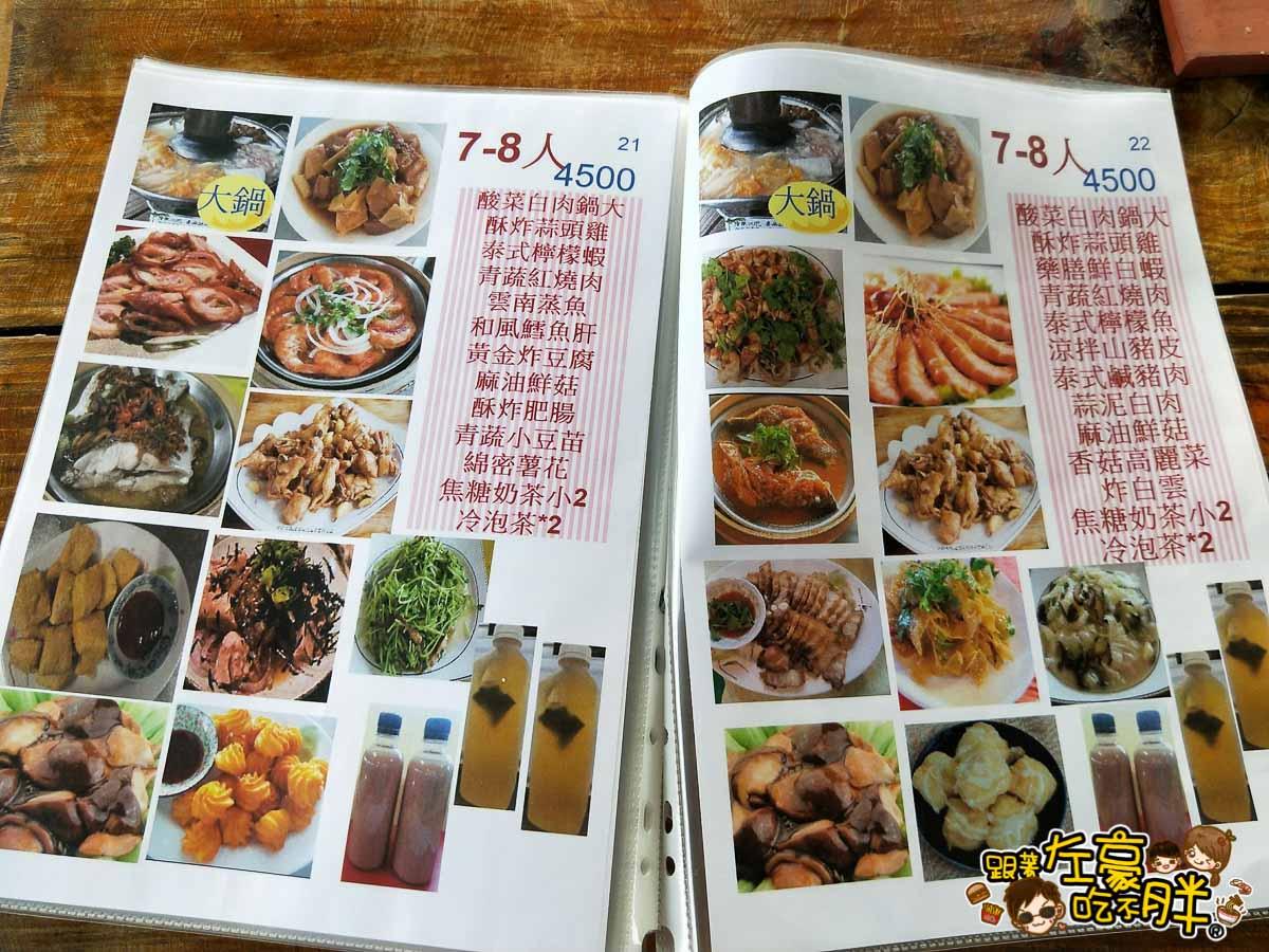 屏東蕭家大院菜單-13