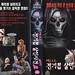 "Seoul Korea vintage VHS cover art for ""Texas Chainsaw Massacre 2"" re-release - ""No-cut Choice Cut"""
