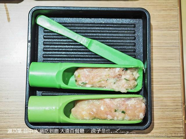 涮乃葉 台中 火鍋吃到飽 大遠百餐廳 29
