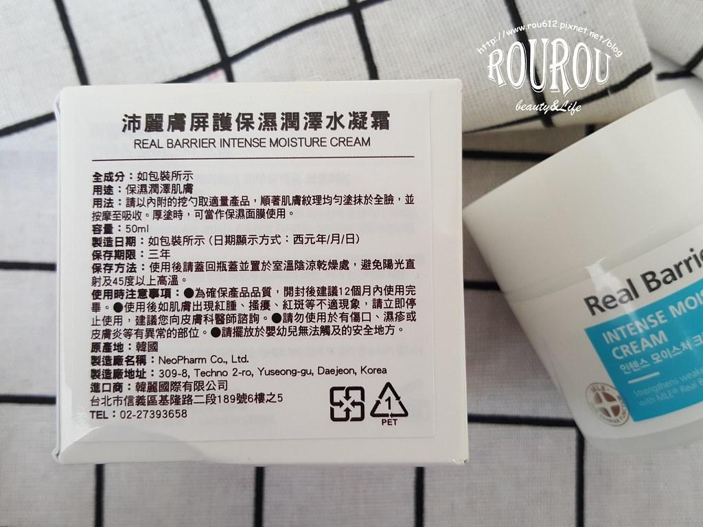 愛多康 沛麗膚 屏護保濕潤澤水凝霜2