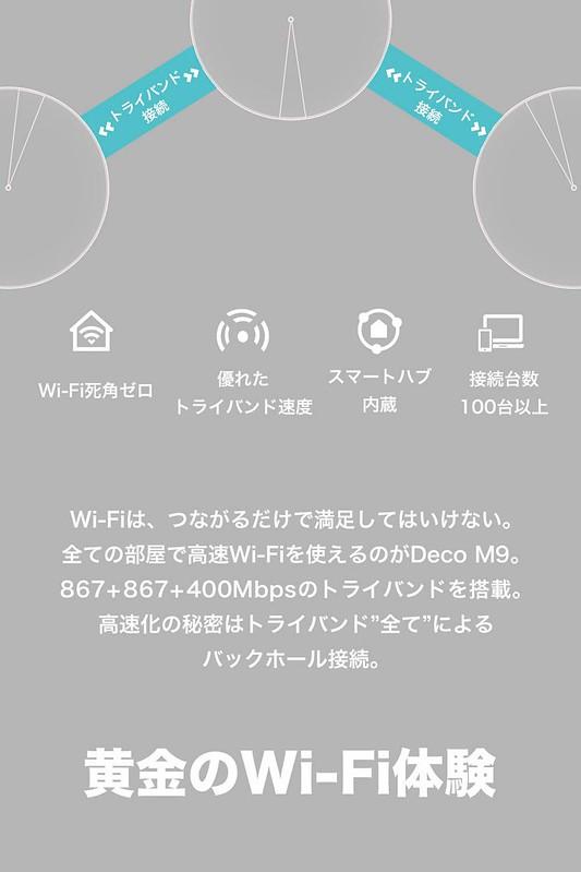 TP-Link Deco M9 Plus (2)