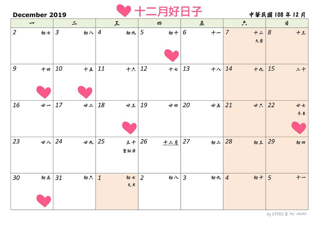 2019不宜嫁娶