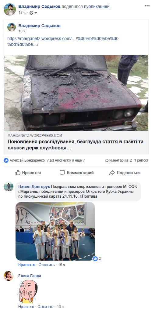 Screenshot_2018-11-25 Владимир Садыков поделился публикацией - Владимир Садыков