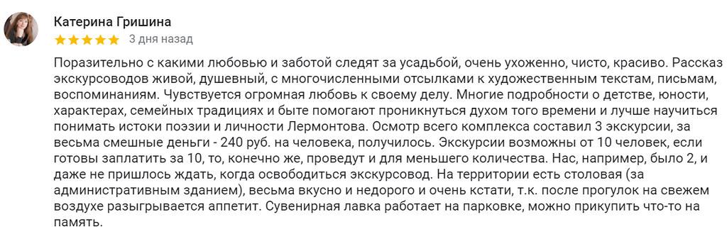 Катерина Гришина