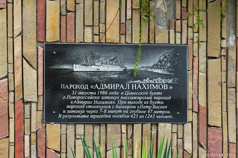 """Мемориальный музей """"Памяти погибших на водах"""", Крым, Малореченское"""