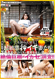 SDMU-901 【Major History Of The Miracle】 Ultra Sensitive God Iki Wives!Investigation Is Made By Mahoroba Cock In A Married Woman Whose Throat, Nipple, Clitoris You Found In The Street Feels Abnormal! !