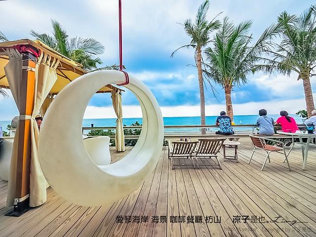 愛琴海岸 海景 咖啡餐廳 枋山 20