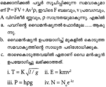 Plus One Physics Model Question Papers Paper 1 33