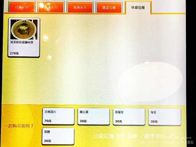 山嵐拉麵 台中 菜單 5