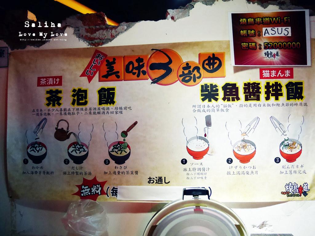 新北永和捷運永安市場站附近餐廳美食聚餐推薦燒鳥串道 (6)