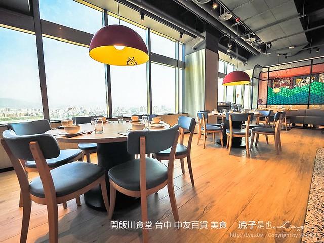 開飯川食堂 台中 中友百貨 美食 21