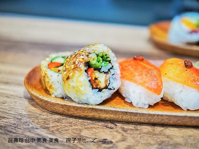 蔬壽司 台中 素食 美食 20