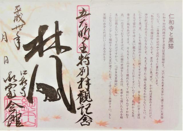 ninnaji-gosyuin002