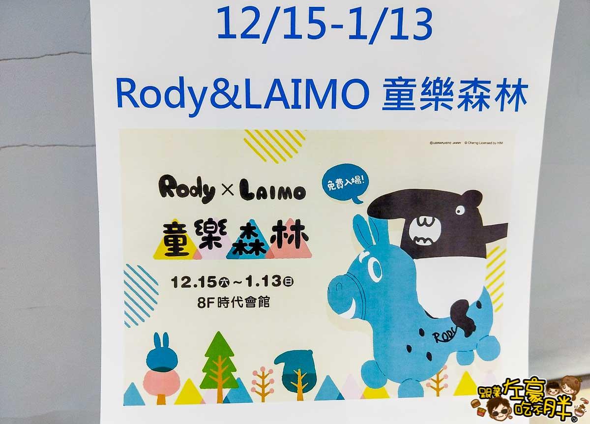 夢時代童樂森林(Rody X LAIMO)-5