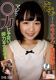 KTRA-087 Seriously, It Is Not Powerful, A Group Insult That Kicks Off A Powerless Girl. ! ! Hina Sakurai
