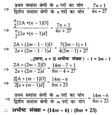 CBSE Sample Papers for Class 10 Maths in Hindi Medium Paper 3 S19