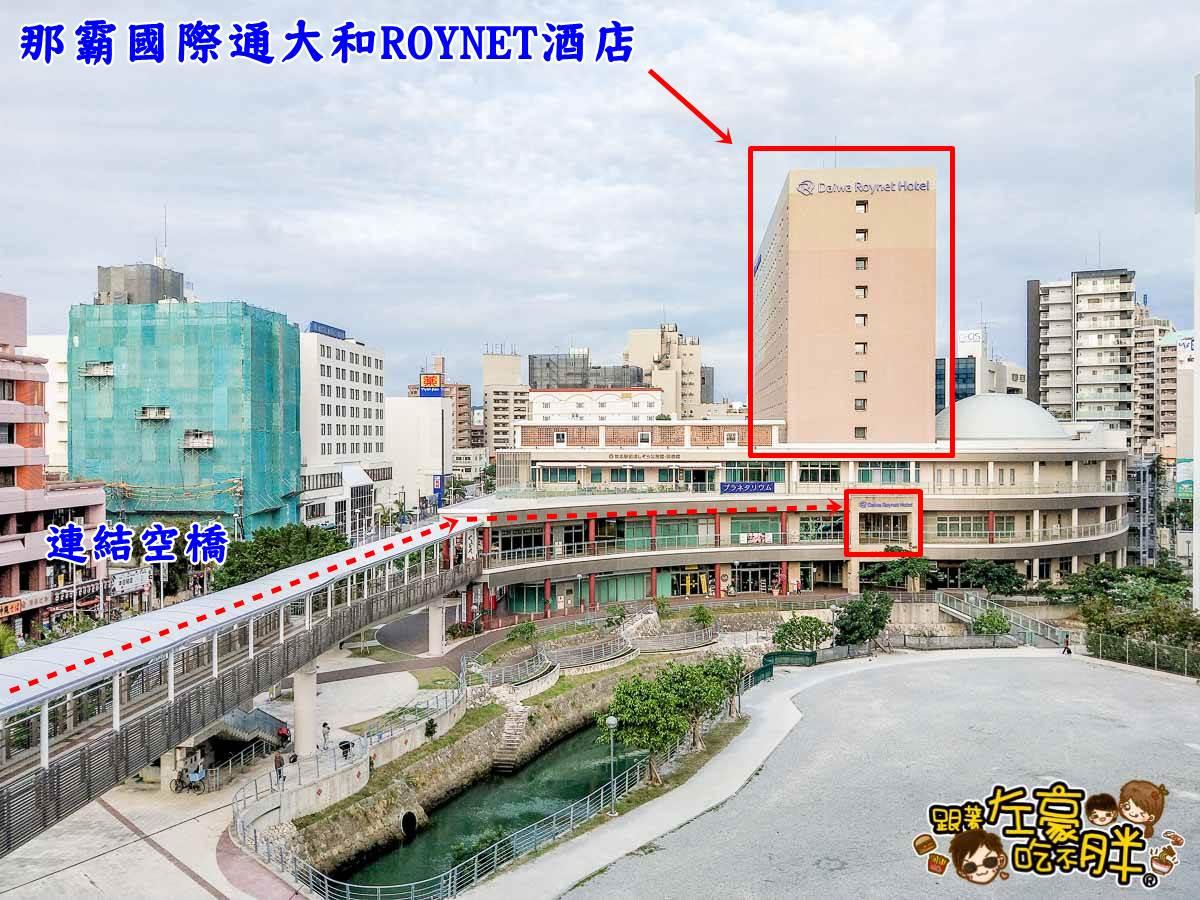 沖繩住宿 那霸國際通大和ROYNET酒店-2